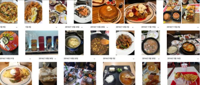 나의 구글 포토에서 '음식'으로 검색한 사진
